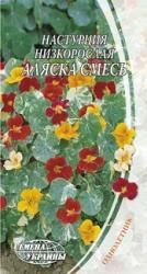 Семена Настурции низкорослой Аляска смесь (1,5г)
