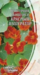 Семена Настурции вьющейся Красный император (1,5г)