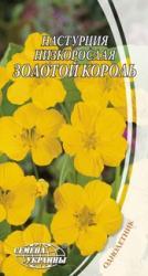 Семена Настурции низкорослой Золотой король (1,5г)