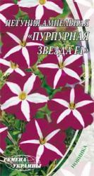 Семена Петунии ампельной Пурпурная звезда F1 (10шт)