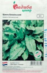 Семена щавля Бельвильский 20г