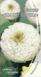 Семена Циннии Белый мишка (0,5г)