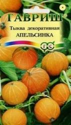 Семена тыквы декоративной Апельсинка (1г)