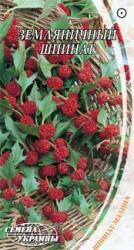 Семена Земляничного шпината (0,1г)