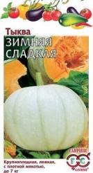 Семена тыквы Зимняя сладкая 2 г