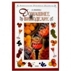 Книга Домашнее виноделие