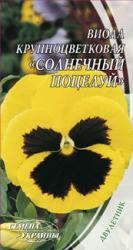 Семена Виола Крупноцветковая Солнечный Поцелуй 0,2г
