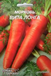 Семена моркови Вита Лонга 10г