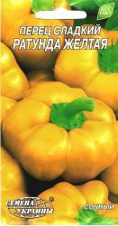 Семена перца Ратунда желтая 0,3г