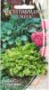 Семена Хоста  Гибридная смесь 0,04 г