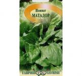Семена шпината Матадор 2г ( ТМ Гавриш)