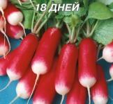 Семена редиса 18 Дней 20г