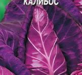 Семена капусты краснокочанной Калибос 0,5г