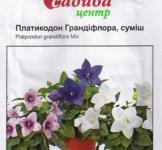 Семена Платикодона Грандифлора смесь 0,5г