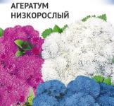Семена Агератум низкорослый, смесь 0,15г (Гавриш)