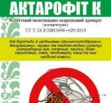 Инсектицид Актарофит 200 мл