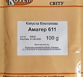 Семена капусты б/к Амагер 611 100г (Коуел Германия)