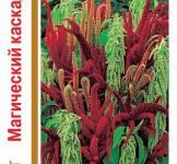 Семена Амарант Магический каскад 0,5г