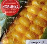 Семена кукурузы кормовой Амарок F1 3000шт