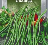 Семена фасоли китайская вигна Анаконда 10г
