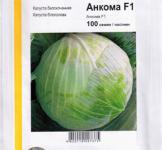 Семена капусты белокачанной Анкома F1 100шт (Rijk Zwaan Голландия)