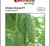 Семена огурца Анзор F1 10шт (Bejo Голландия)