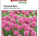 Семена Армерия приморская Розовый бриз 0,1г (Hem Zaden Нидерланды)