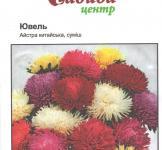 Семена Астра китайская Ювель 0,2г (Satimex Германия)