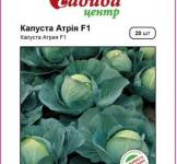 Семена капусты Атрия F1 20шт (Seminis Голландия)