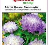 Семена Астры Дюшес бело-голубой 0,2г