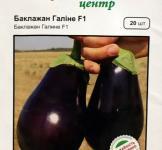 Семена баклажана Галине F1 20шт (Clause Франция)