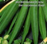 Семена бамии Юнона ТМ «Гавриш» (5шт)