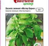 Семена базилика Мистер Барнс 0,5г (Hem Zaden Голландия)