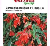 Семена Бегонии Копакабана F1 красная 5шт