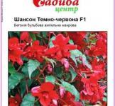 Семена Бегония Шансон темно-красная F1 10шт