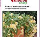 Семена Бегония Шансон ванильно-желтая F1 10шт