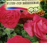 Семена  Бегония    Гоу-Гоу  Вишневая  4шт
