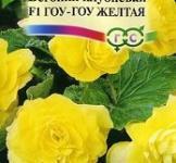 Семена  Бегония  F1 Гоу-Гоу  Желтая 4шт