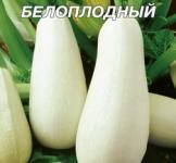 Семена кабачка  Белоплодный 20г (ранний)