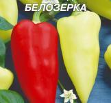 Семена перца Белозерка 3г