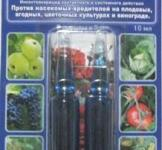 БИ-58 2 ампулы 10мл - Инсектицид