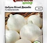 Семена лука Белый Джамбо 1г (Satimex Германия)