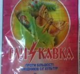 Инсектицид Блискавка 2мл