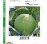 Семена капусты белокачанной Бригадир F1 100шт (Clause Франция)