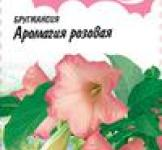 Семена Бругмансия Аромагия розовая 3шт (Гавриш)