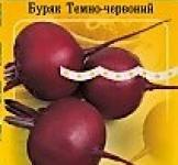 Семена свеклы столовой Темно-красная 5м (Sedos Словакия)