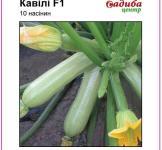Семена кабачка Кавили F1 5шт (Nunhems Голландия)