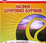 Семена свеклы сахарной Ивановский ЧС 33 0,5кг