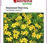 Семена Бархатцев Лимонный перстень 0,2г (Hem Zaden Нидерланды)