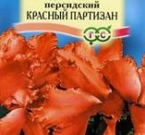 Семена Цикламен Персидский  Красный  Партизан 3шт